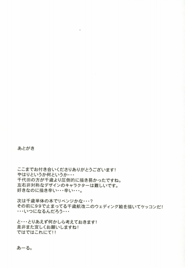 19sukebe16080256