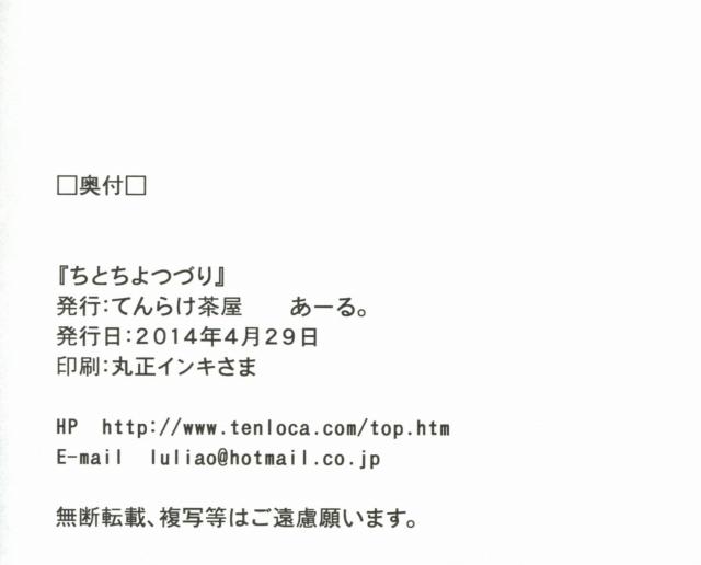 20sukebe16080256