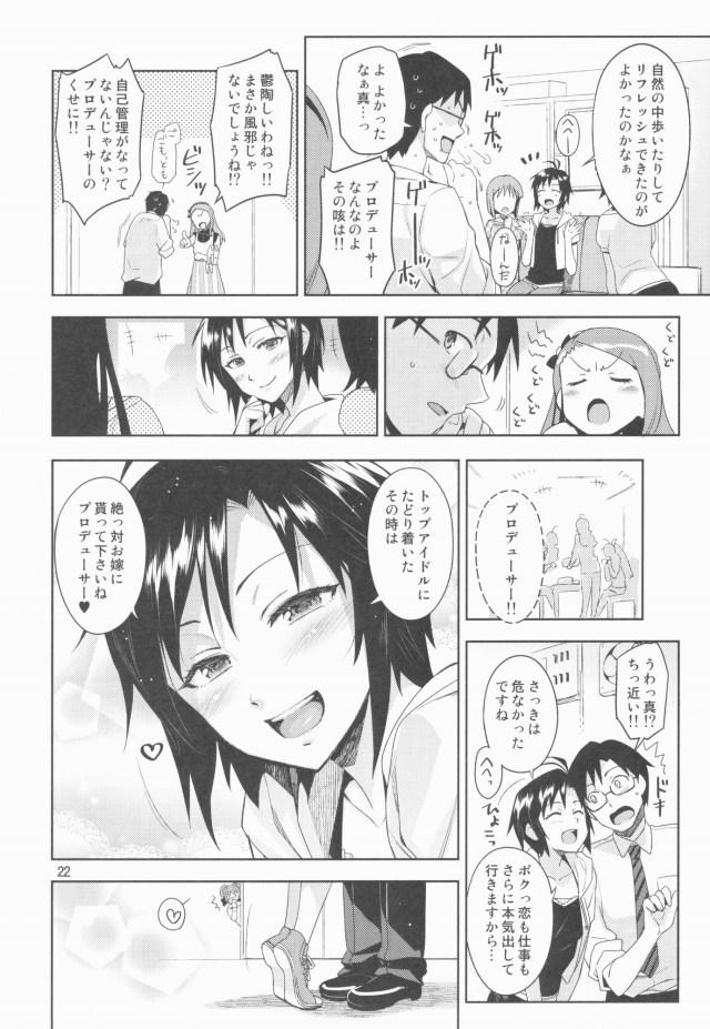 21sukebe16080226