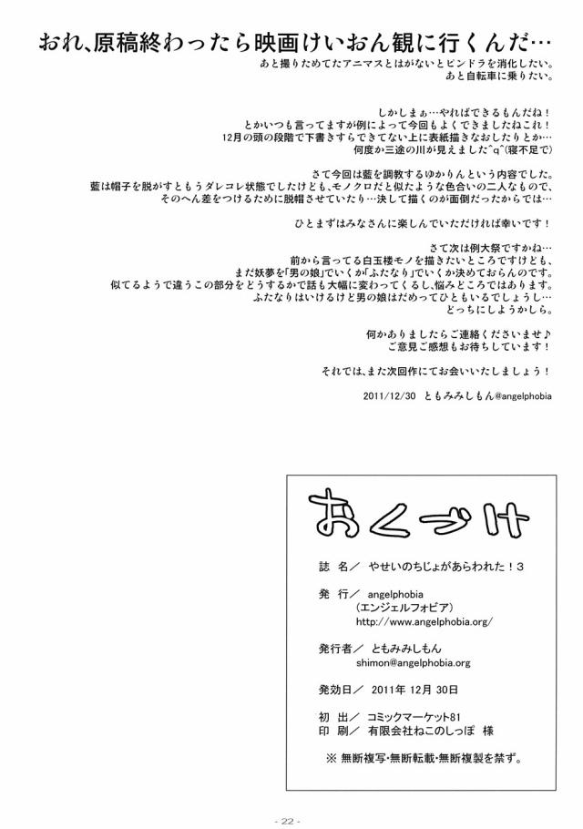 21sukebe16080234