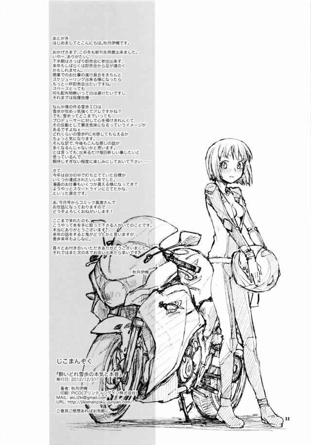 21sukebe16080273