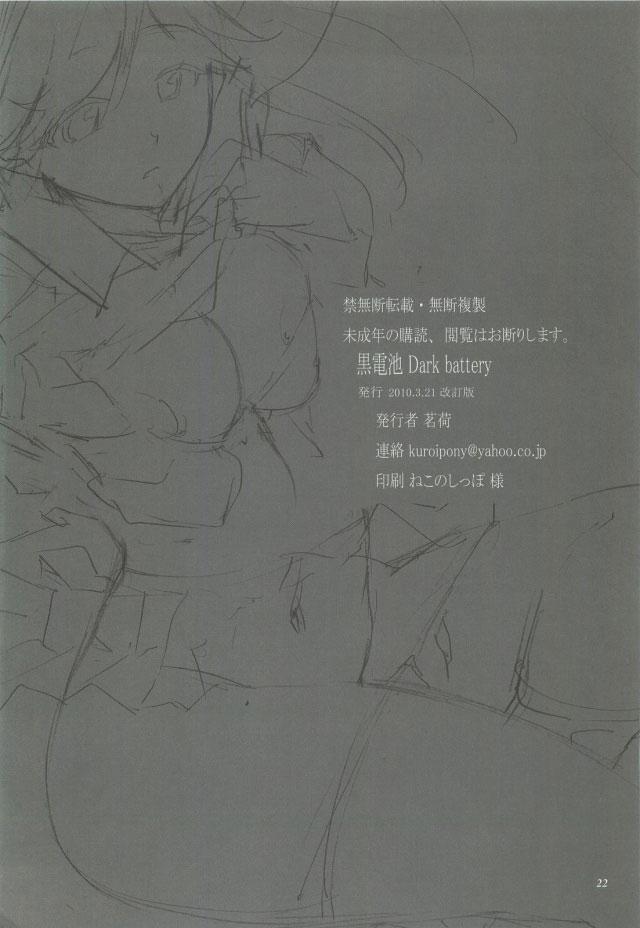 21sukebe16080274