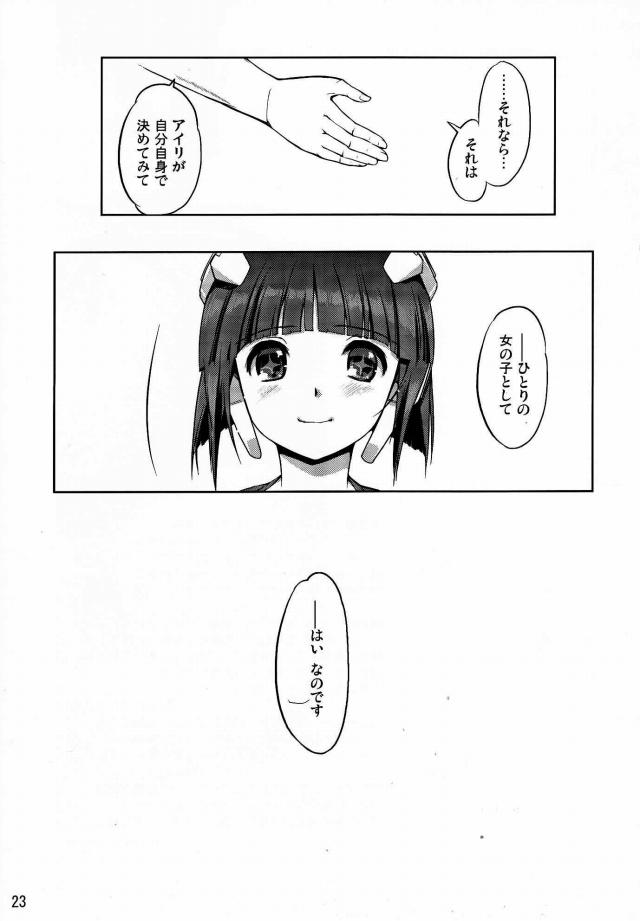 22sukebe16080266