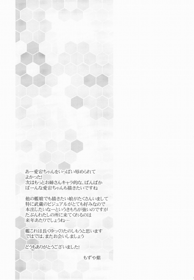 24sukebe16080224