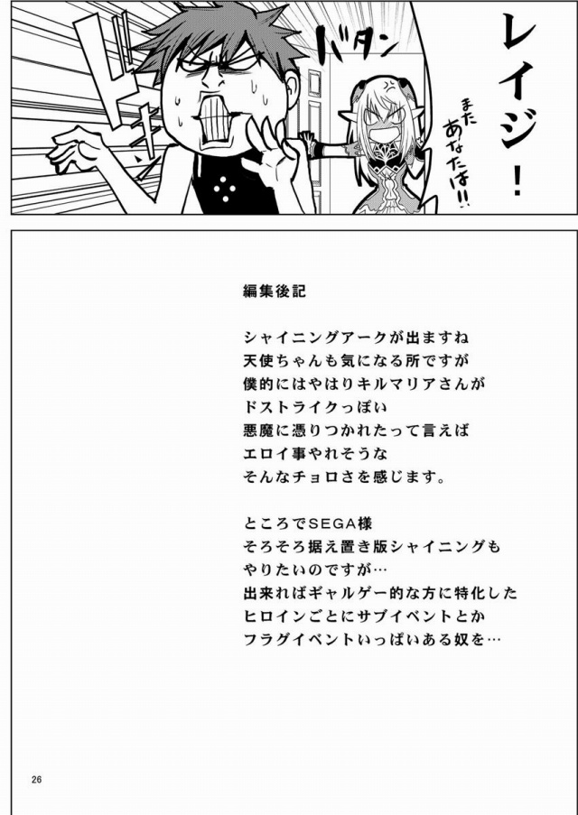 26sukebe16080216