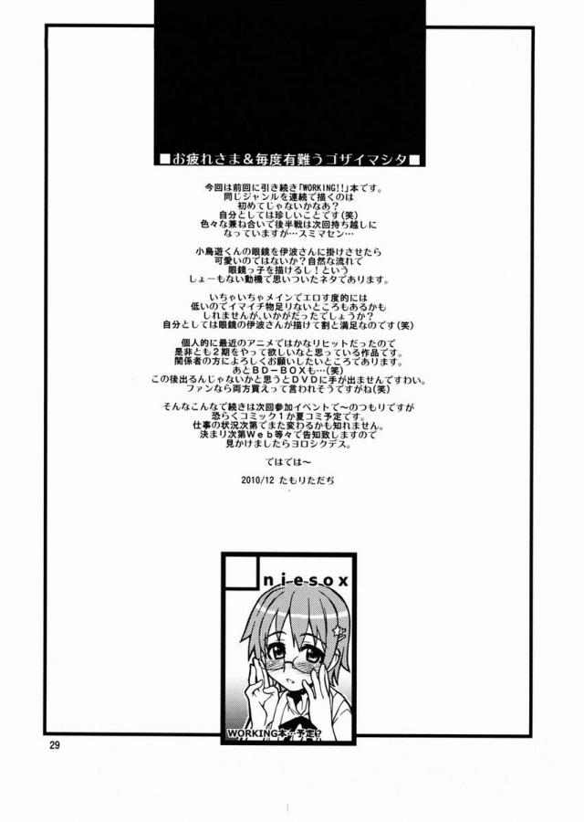 27sukebe16080213
