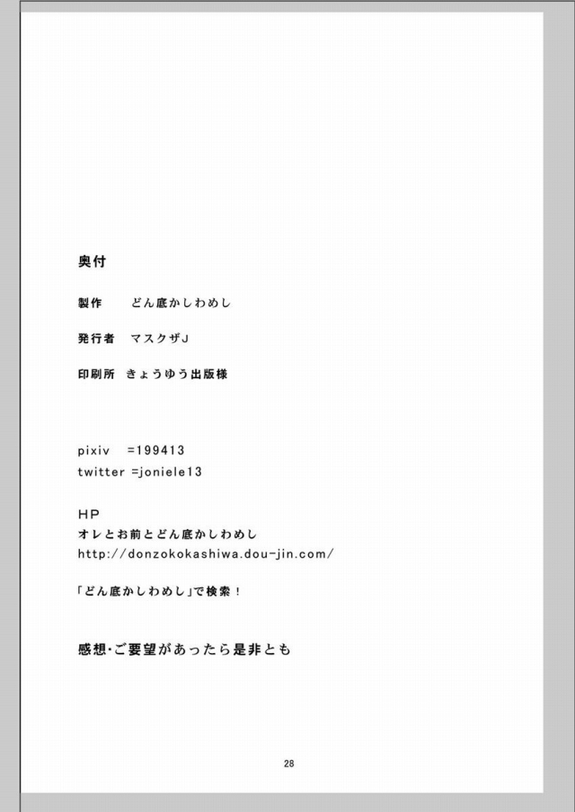 28sukebe16080216