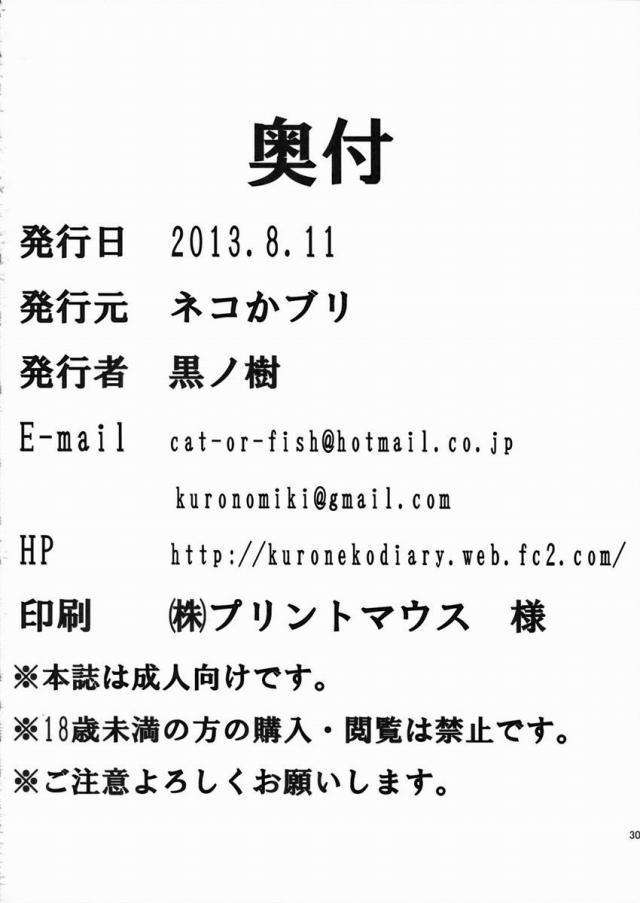 29sukebe16080243