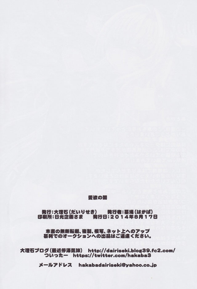 32sex16081015