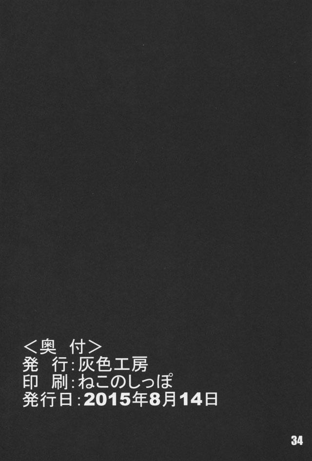 33sukebe16080233