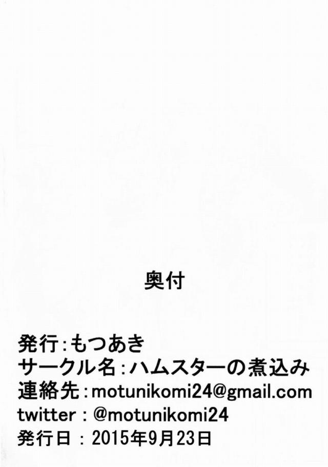 29ketuge16102511